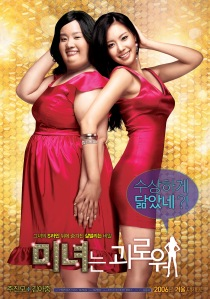 200 Pounds-Beauty