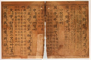 "28 letter alphabet created by King Sejong in the KDrama ""Tree With Deep Roots""."