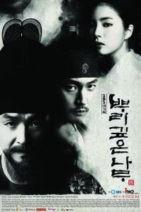 """Feature image for the Korean drama series """"Tree With Deep Roots""""."""