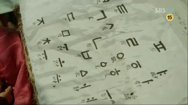 The 28 letters of the Korean alphabet, as developed by King Sejong, in the television series Tree with Deep Roots.