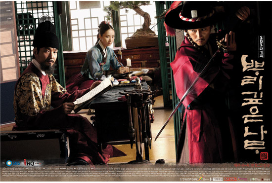 A depiction of the swordsmanship of the King and Kang Chae Yun
